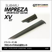AXIS-PARTS GT-DRYカーボンフロントパネル