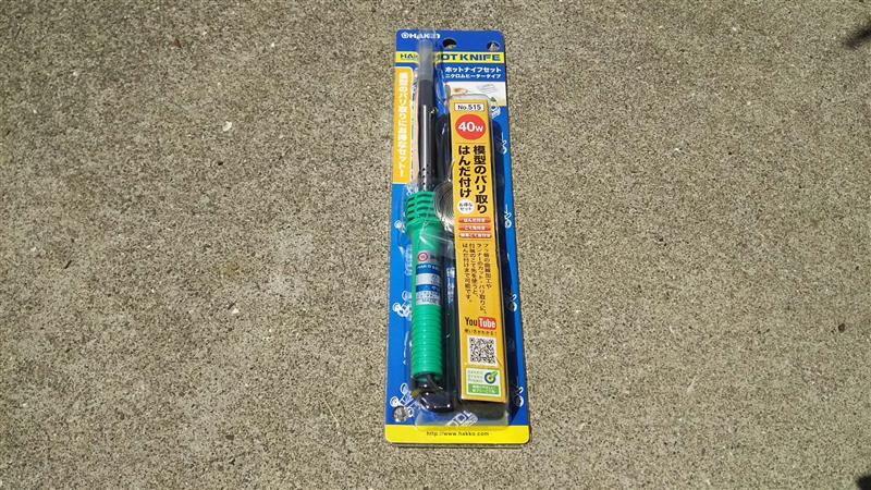 HAKKO / 白光 HOT KNIFE / ホットナイフセット