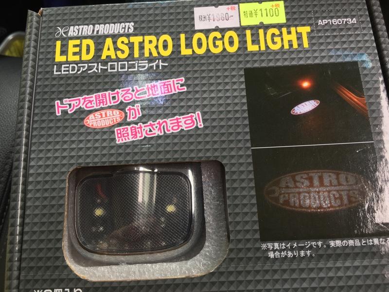 ASTRO PRODUCTS ドアランプ