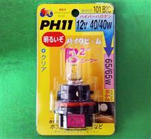 Live Dio S (ライブディオS)M&H マツシマ PH11 101B2C 12V40/40W B2クリアの単体画像