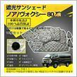 AUTO-MP 専用設計 80系 ノア ヴォクシー 80 系 サンシェード 車中泊 4層構造 10枚セット