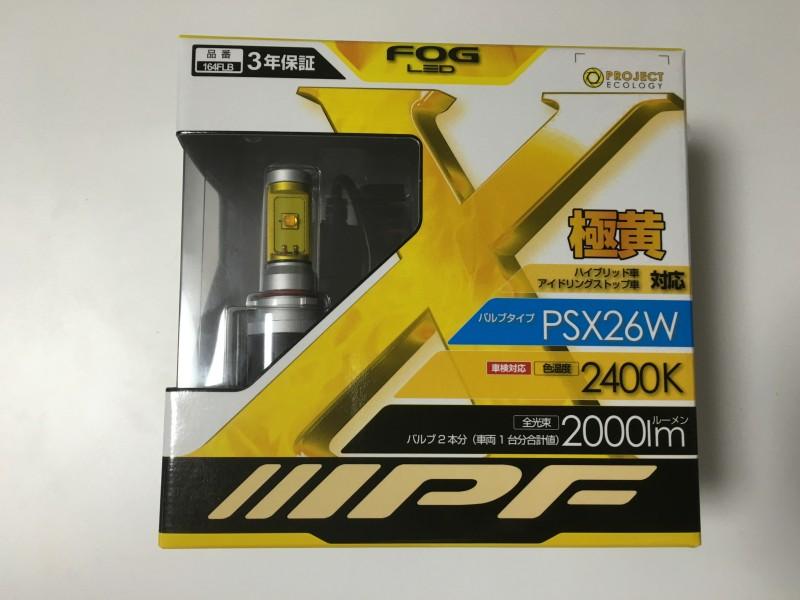 IPF LEDフォグバルブ 164FLB PSX26W 2400K