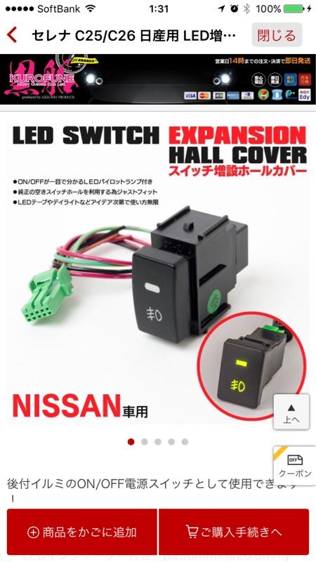黒船 LEDスイッチカバー