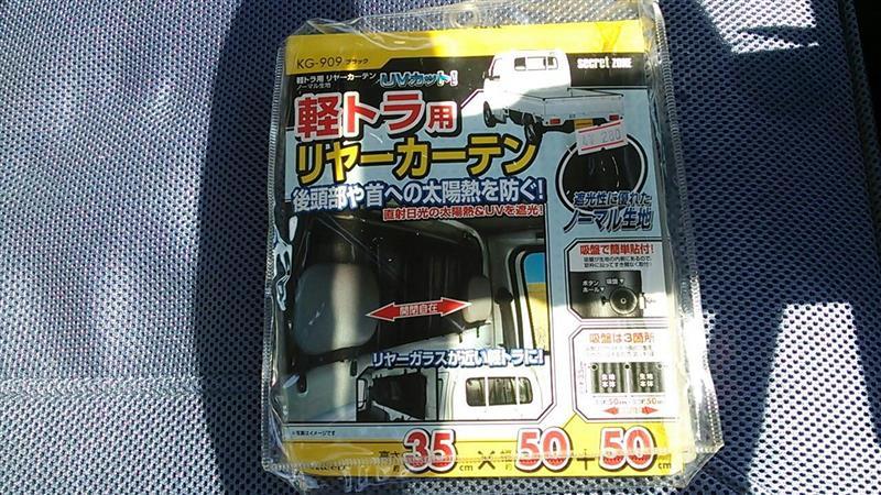 MIRAREED KG-909 軽トラ用リヤーカーテン ノーマル生地ブラック