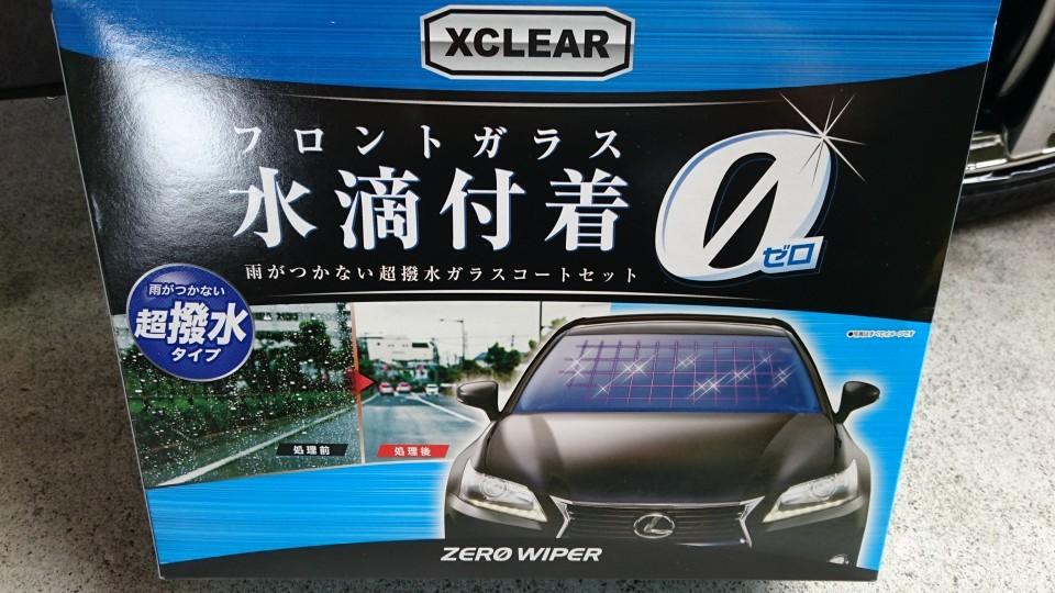 CAR MATE / カーメイト エクスクリア ゼロワイパー フロント用 フルセット / C86