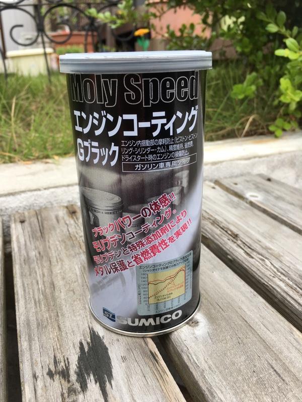 SUMICO / 住鉱潤滑剤 MOLY SPEED エンジンコーティングGブラック