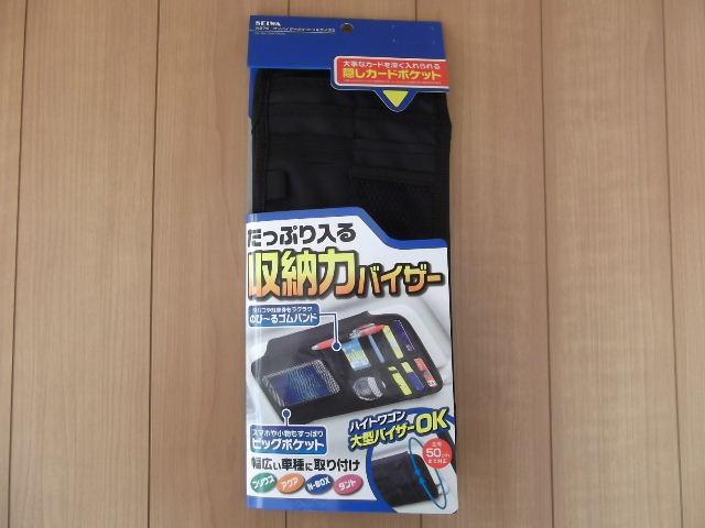 セイワ サンバイザーポケットフルサイズ2