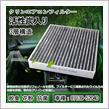 PGMARO  カーエアコン フィルター 活性炭入り 87139-52040