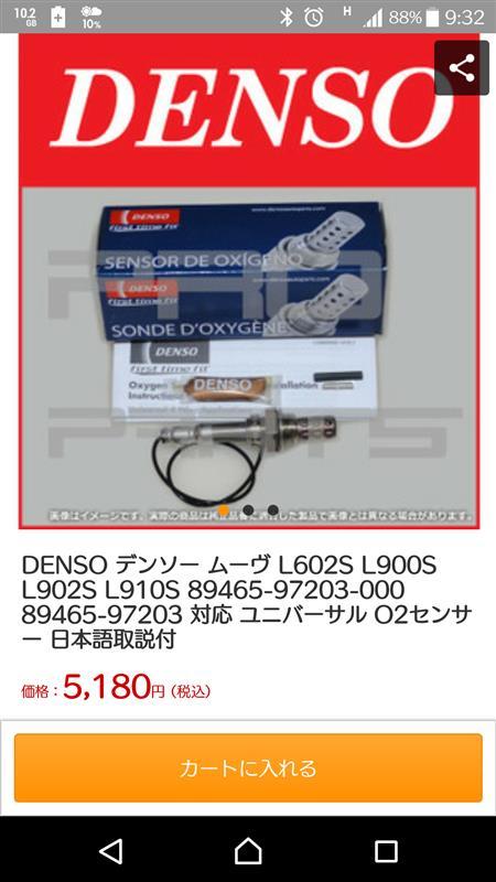 DEOSO O2センサー 89465-97203-000