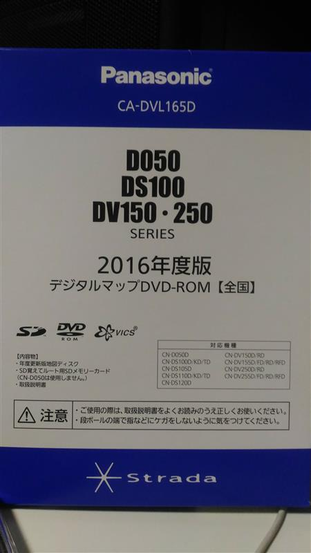 Panasonic 2016年度版 デジタルマップ DVD-ROM /CA-DVL165D