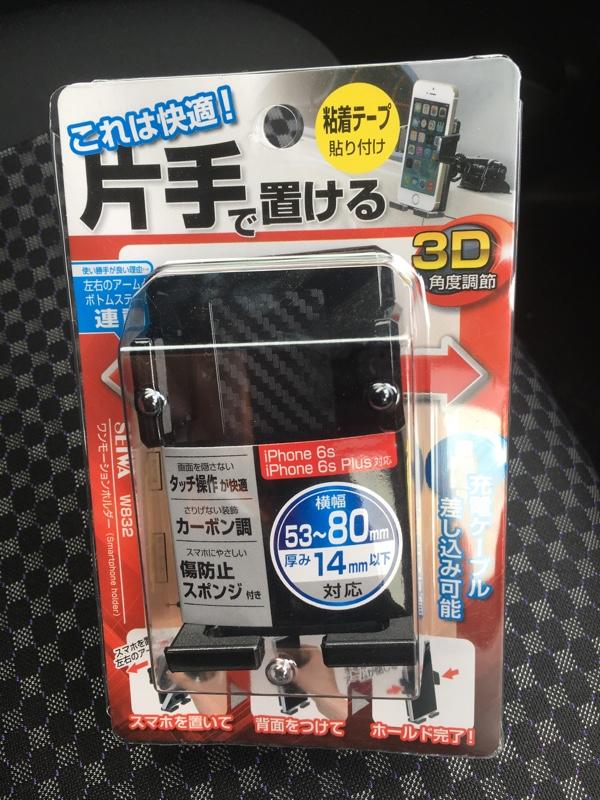 SEIWA W832 ワンモーションホルダー