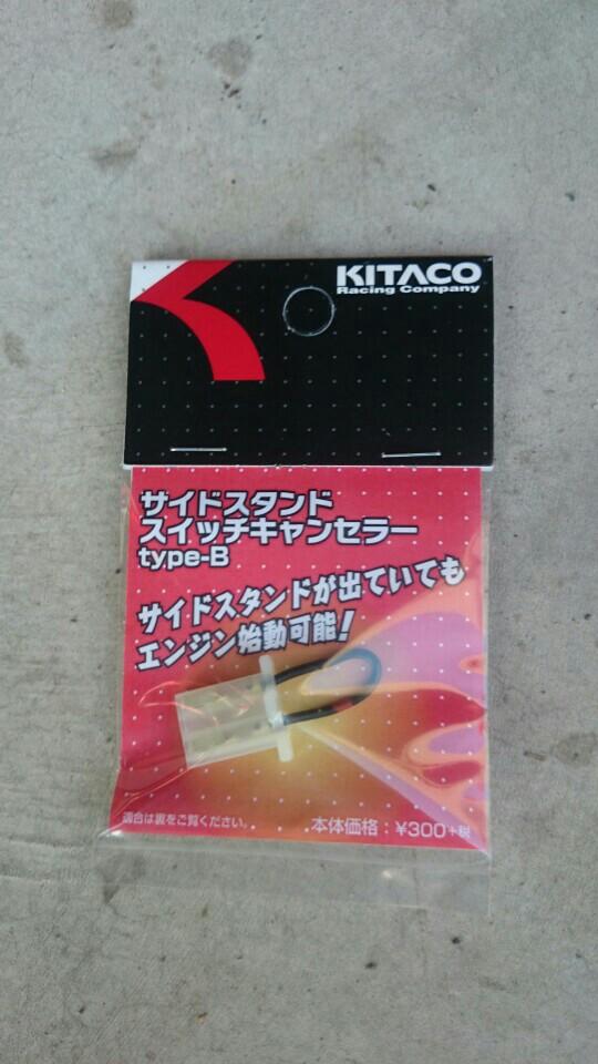 KITACO サイドスタンド スイッチキャンセラーtype-B