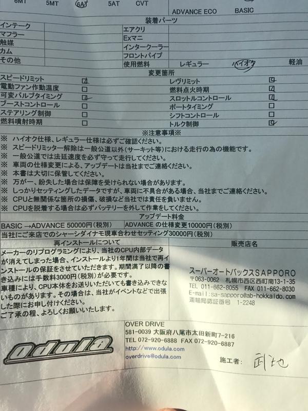 Odula / OVER DRIVE チューンナップCPU ADVANCE