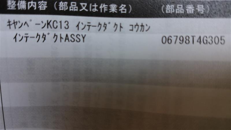 ホンダ(純正) インテークダクトASSY 【06798T4G305】