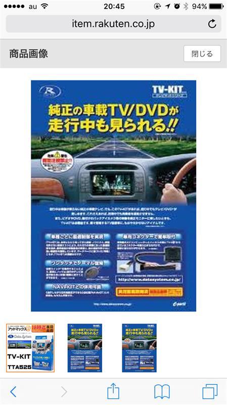 Data System TV-NAVI KIT