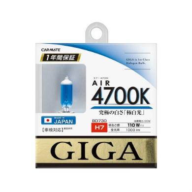 CAR MATE / カーメイト GIGA エアー 4700K H7 / BD730