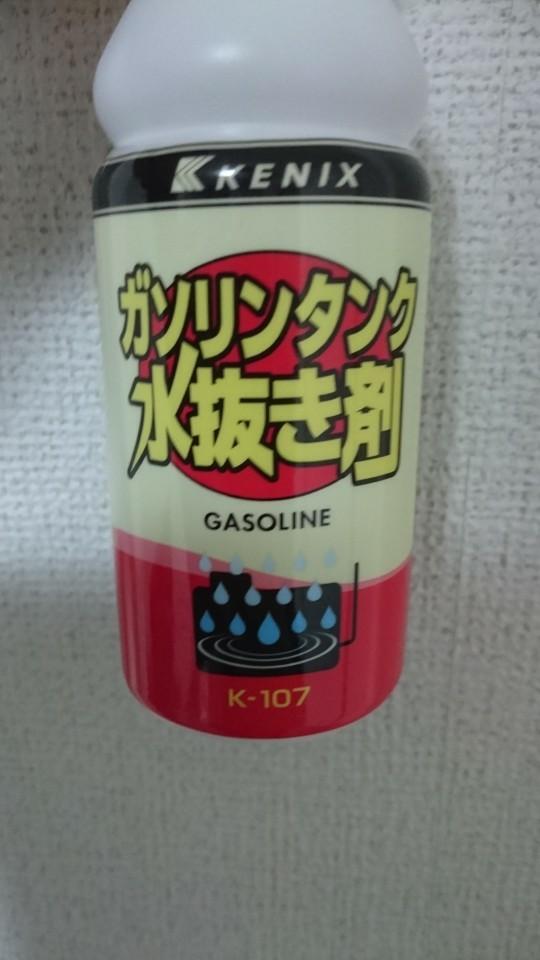 Kenix ガソリンタンク水抜き剤