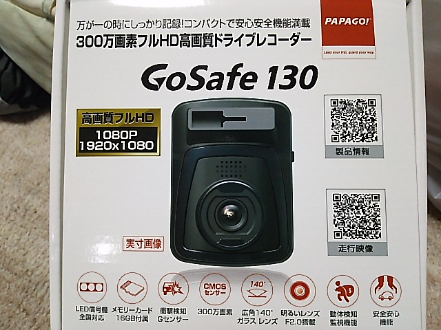 PAPAGO JAPAN INC. GoSafe 130