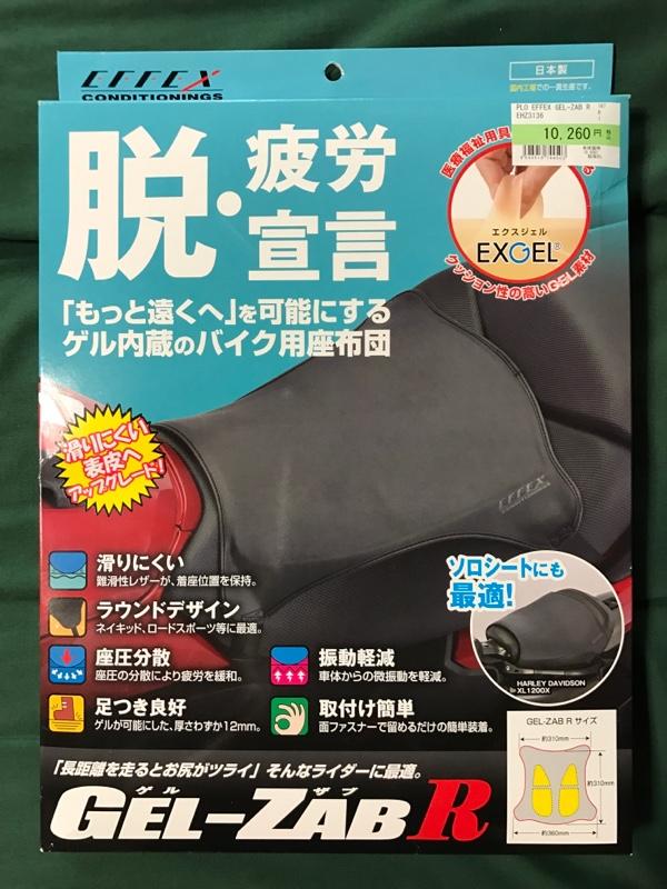 EFFEX(プロト) バイク用座布団 GEL-ZAB R