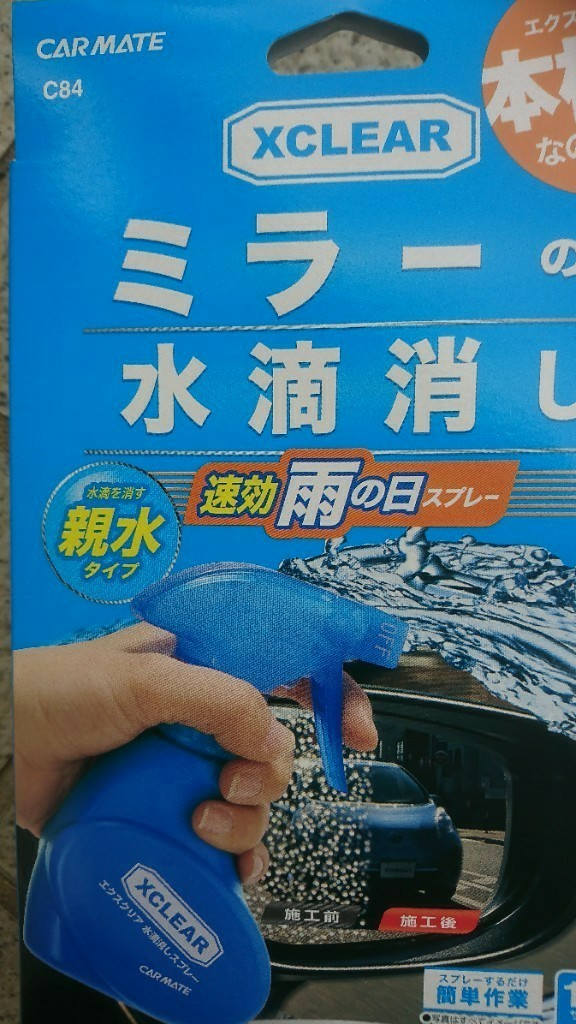 CAR MATE / カーメイト エクスクリア 水滴消しスプレー / C84