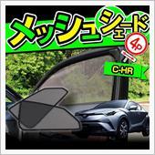 シェアスタイル C-HR 10系 50系専用 メッシュシェード4P