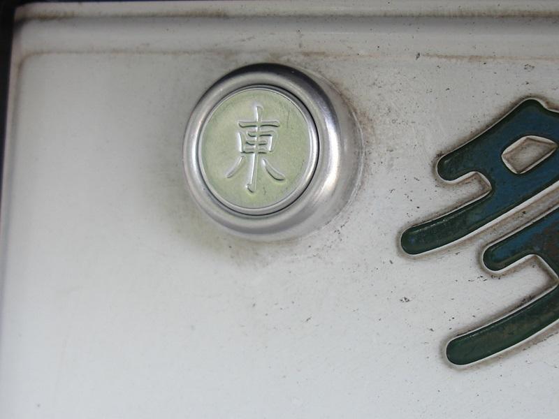 国土交通局 関東運輸局 東京運輸局  ナンバープレート 封印