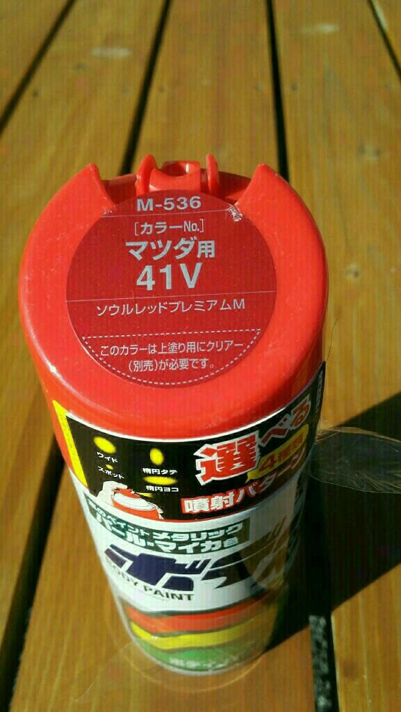 SOFT99 ボディペイントM-536 マツダ41V
