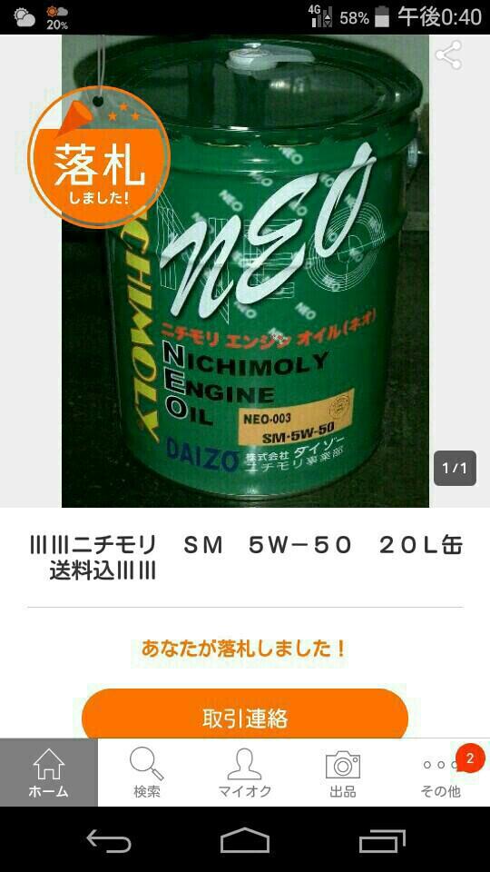 ニチモリ / ダイゾー エンジンオイルNEOⅢ SM 5w-50
