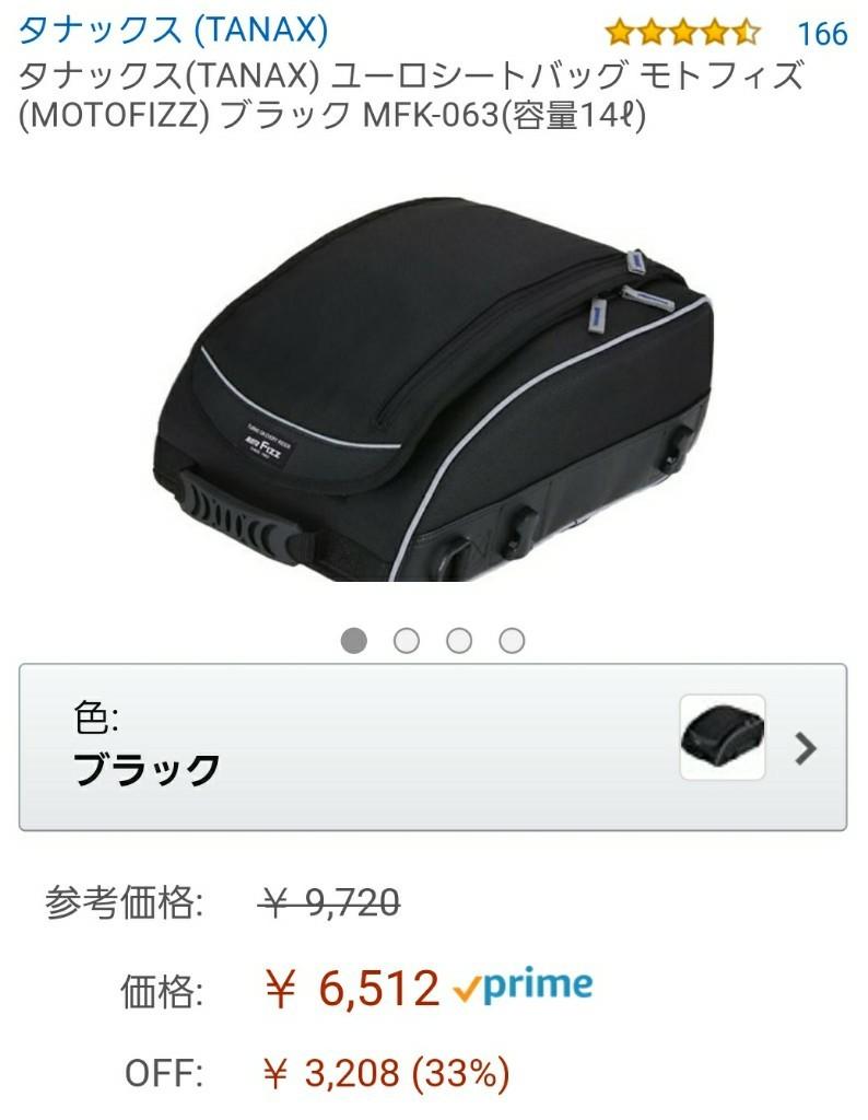 モトフィズ /(TANAX/) タナックス /(容量14ℓ/) ユーロシートバッグ MFK-063 ブラック /(MOTOFIZZ/)
