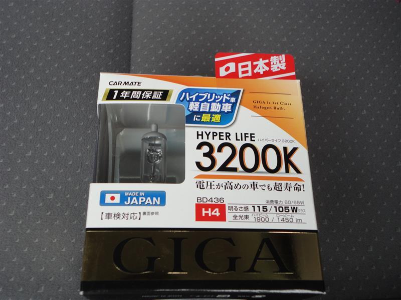 CAR MATE / カーメイト GIGA ハイパーライフ3200K