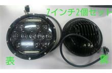 ミニ不明  奥産 7インチ バルカン タイプ LED  ヘッドライトの単体画像