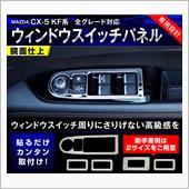 SAMURAI PRODUCE マツダ 新型 CX-5 KF系 ウィンドウスイッチベースパネル 5P 鏡面仕上げ 全グレード対応