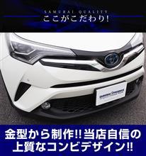 C-HRSAMURAI PRODUCE トヨタ C-HR フロント ガーニッシュ エンブレム下 メッキ×ピアノブラックの全体画像