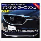 SAMURAI PRODUCE マツダ 新型 CX-5 KF系 ボンネット ガーニッシュ メッキ 全グレード対応