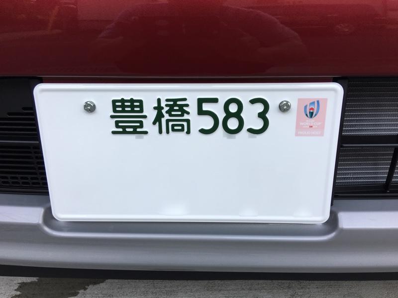 国土交通省 ラクビーワールドカップ2019 特別仕様ナンバープレート
