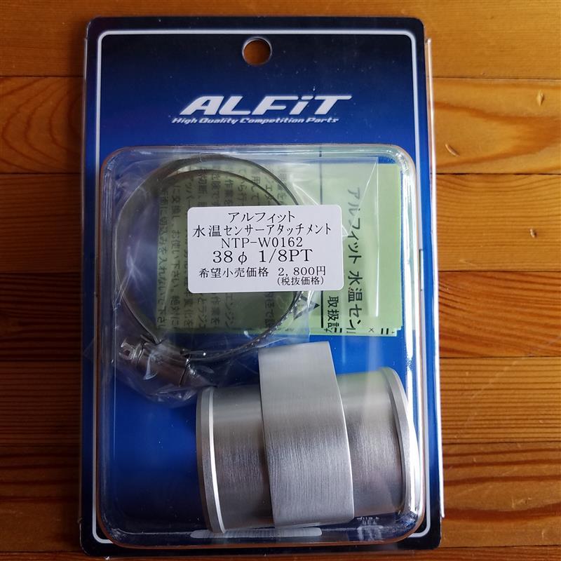 ALFiT 水温センサー アタッチメント