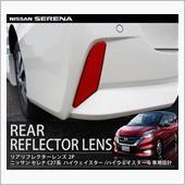SAMURAI PRODUCE セレナC27 リア リフレクター レンズ 2P