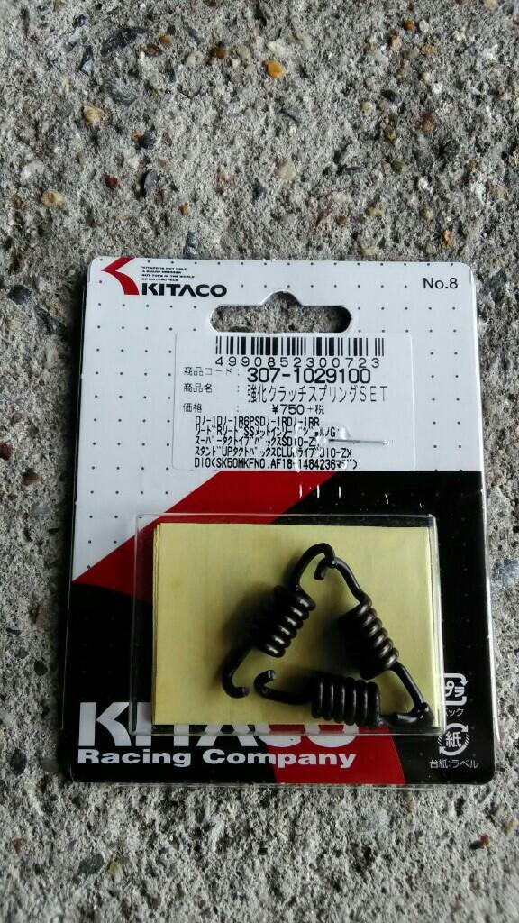 KITACO(キタコ) 強化クラッチスプリングSET