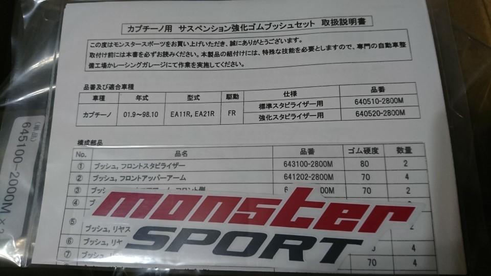 MONSTER SPORT / TAJIMA MOTOR CORPORATION サスペンションブッシュセット