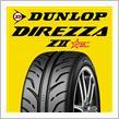 DUNLOP DIREZZA  DIREZZA ZⅡ STAR SPEC 255/40R17
