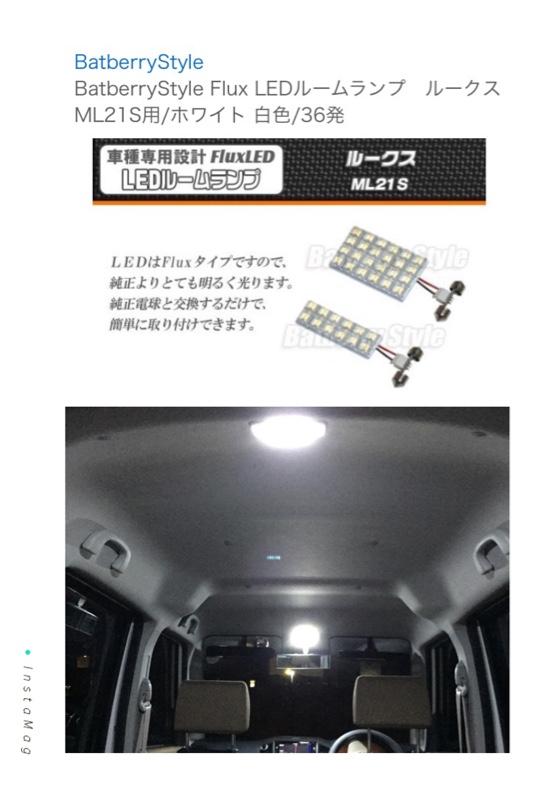 Batberry Style/Fuji planning LEDルームランプ