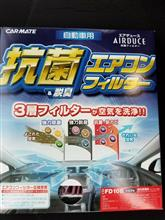 CAR MATE / カーメイト エアデュース 抗菌エアコンフィルター / FD106