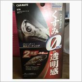 CAR MATE / カーメイト ヘッドライトクリーナー&親水コート / C78