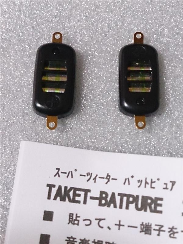 テイクティ有限会社 TaKe T スーパーツィーター BATPURE