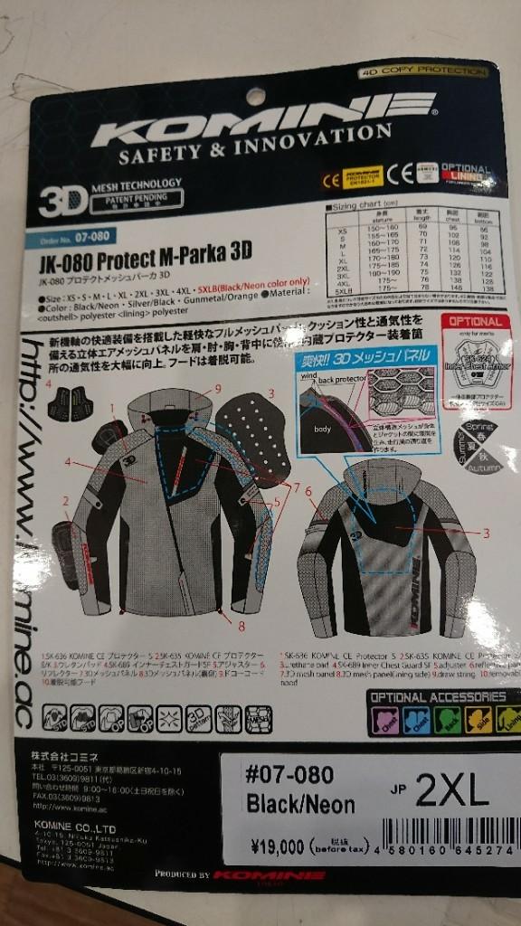 KOMINE JK-080 プロテクトメッシュパーカ3D