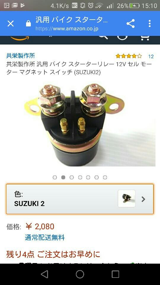 SUZUKI2 スターターリレー
