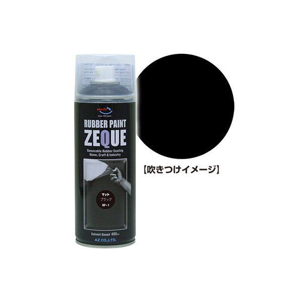 AZ ラバーペイント ZEQUE 油性 RP-1 マットブラック 400ml