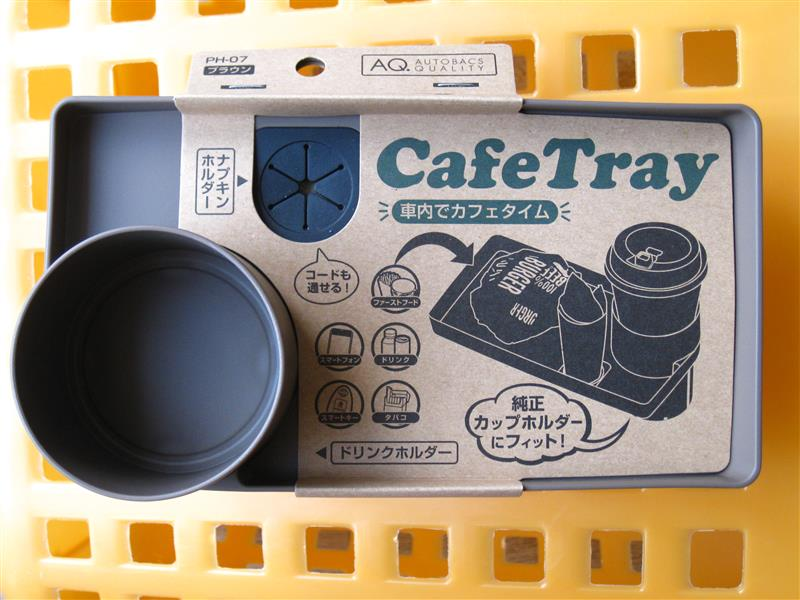 AUTOBACS Cafe Tray(PH-07)