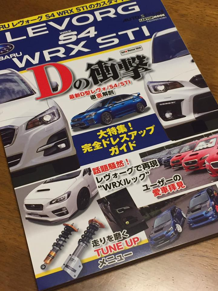 交通タイムス社 AUTO STYLE vol.8