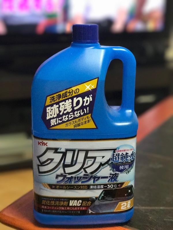 KYK / 古河薬品工業 クリアウォッシャー液